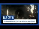 Far Cry 5 - Познакомьтесь с пастором Джеромом Джеффрисом / Русская версия