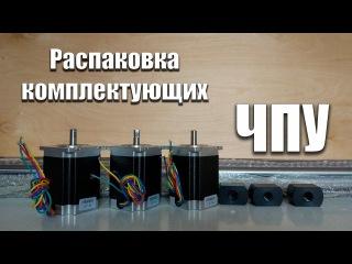 Распаковка комплектующих для ЧПУ фрезерного станка