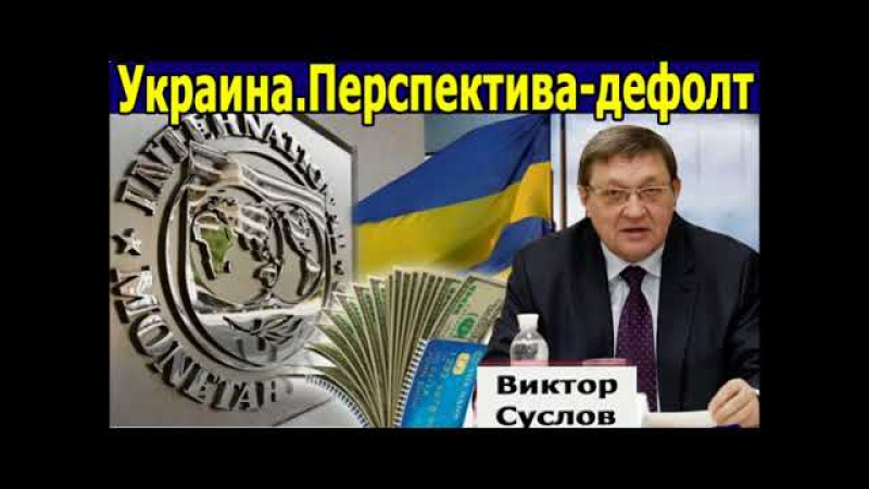 МВФ отказался вести переговоры с Украиной. Перспектива - дефолт.
