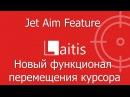 Laitis Jet Aim Feature - Новый функционал перемещения курсора