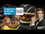 Ума Турман и Пирс Броснан в роли бургеров. Премьера! Фильм BURGER HEROES