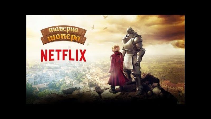 Стальной Алхимик от Netflix | Красивый звиздец подкрался незаметно