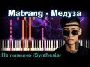 Matrang - Медуза |На пианино | Synthesia разбор| Как играть?| Instrumental Караоке Ноты
