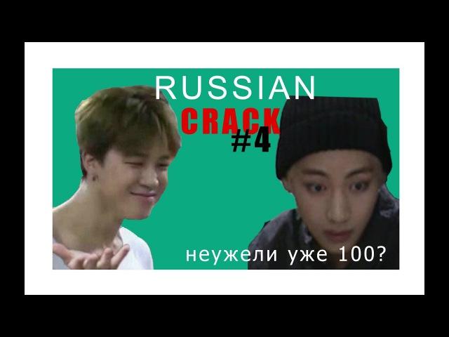[BTS RUSSIAN CRACK 4] !ой как смешно! (спасибо за 100 подписчиков)