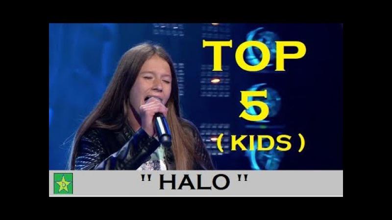 Top 5 Halo ( Beyonce ) singers [ KIDS VERSION ]
