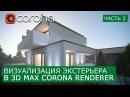 Визуализация Экстерьера в 3Ds Max и Corona Renderer. | Часть 2 | Освещение, настройка материалов