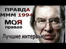Лучшее интервью Сергея Мавроди. Правда о МММ 1994 года