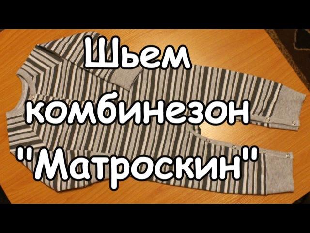 Шьём детский комбинезон Матроскин we sew a jumpsuit