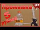 Промывка пистолета от монтажной пены за 5 рублей Своими руками