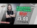 По волнам с Тынку LIVE В гостях Владимир Холстинин