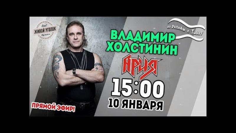 По волнам с Тынку [LIVE]: В гостях Владимир Холстинин