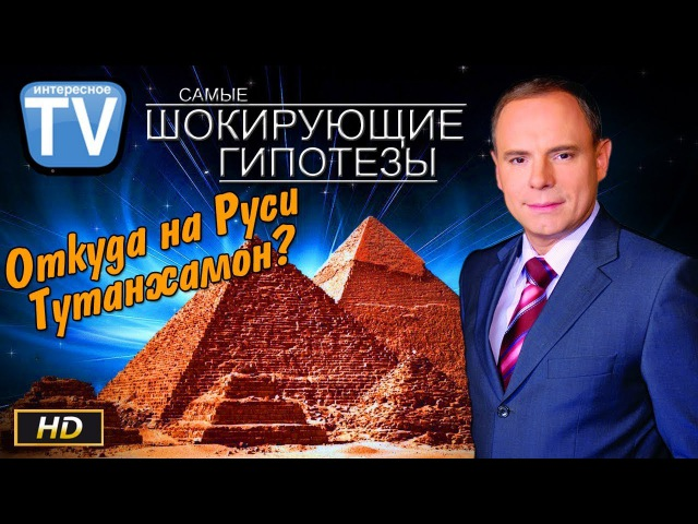 Самые шокирующие гипотезы с Игорем Прокопенко. Откуда на Руси Тутанхамон? (HD)