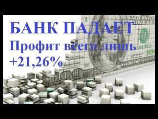 9-й выпуск. БАНК ПАДАЕТ! Профит +21,26%