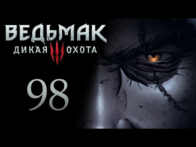 Ведьмак 3 прохождение игры на русском - Поэт в опале [98]