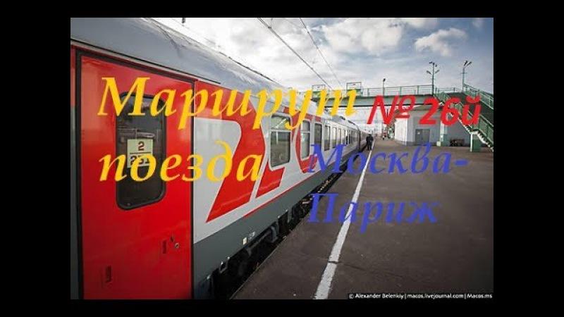 Маршрут поезда Москва-Париж