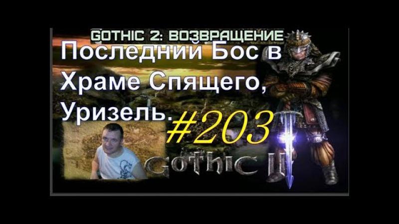 Готика 2 - ReBalance v2.1F9 (Последний Бос в Храме Спящего, Уризель.) 203
