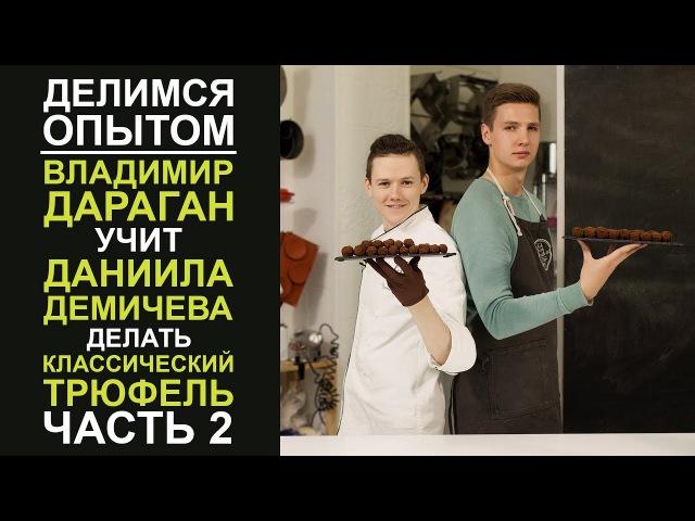Делимся опытом Рецепт шоколадных конфет Шоколадный трюфель Часть 2