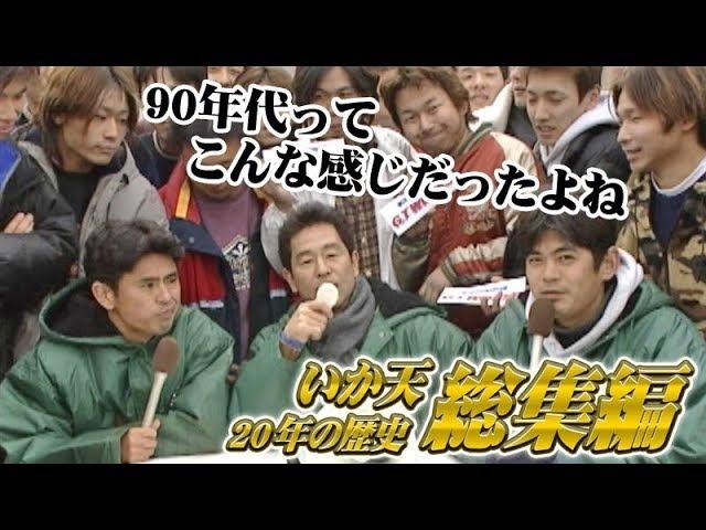 Drift Tengoku VOL.50 — いか天20年の歴史総集編! Part 7.