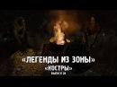 Сталкер - «Легенды из Зоны» | Выпуск 28 - «КОСТРЫ»