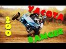 Обзор багги Yacota Ranger 200
