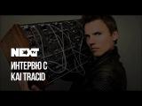 NEXTTV 047 Интервю с Kai Tracid Interview with Kai Tracid