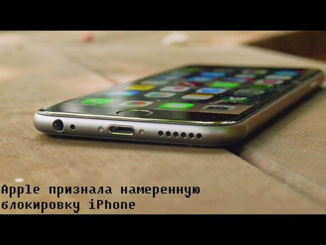 Apple признала намеренную блокировку iPhone.Ошибка активации 0xE8000013,жалоба в ФАС и РКН.