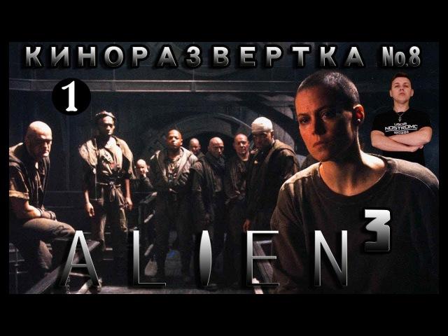 КиноРазвертка 8-1 ALIEN 3 / ЧУЖОЙ 3 (1992) David Fincher [История создания] Обзор. Актеры. Трейлер