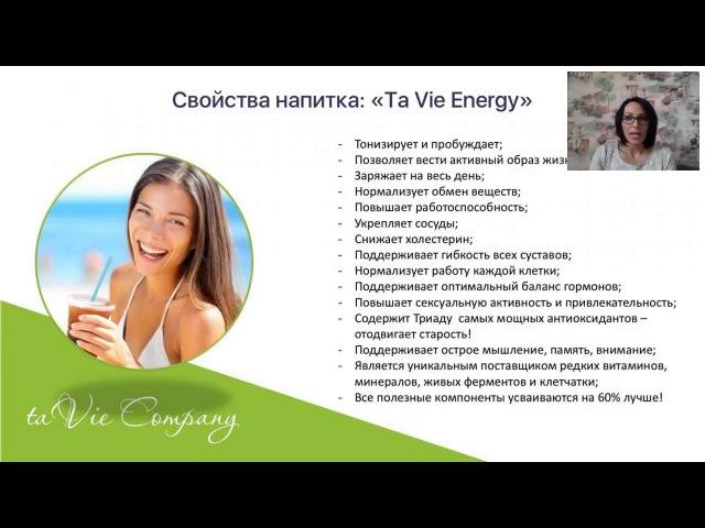 Ta Vie Energy. Состав и уникальные свойства напитка