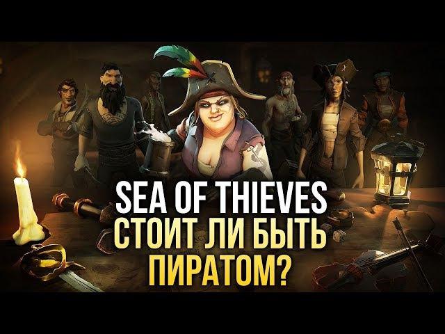 Sea of Thieves - Хотите стать пиратом (Превью)