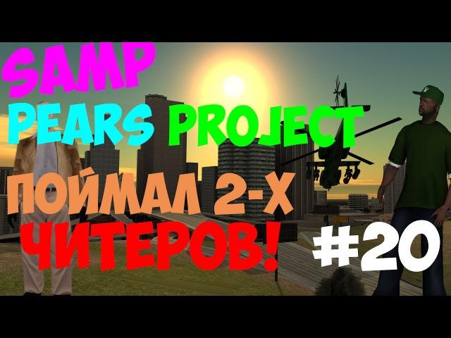 SAMP Pears Project ● ПОЙМАЛ ДВУХ ЧИТЕРОВ! Ночная смена полицейского. 20