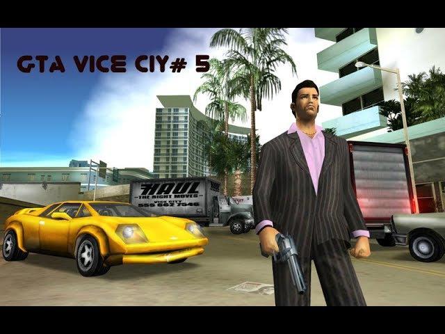 GTA Vice CityЧасть 5,Игра с другом