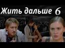 ЖИТЬ ДАЛЬШЕ - мелодрама - 6 серия