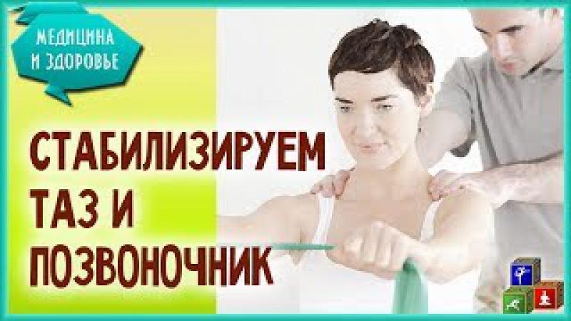 Упражнения от знаменитого Чикурова для Стабилизации Таза и Позвоночника