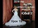 Свадебные юбки 2016.Юбка 2.Урок №19