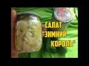 Самый вкусный салат из огурцов с луком на зиму / Салат - Зимний король