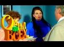 Одна за всех - (3 СЕЗОН) 56 серия - комедийное шоу Анны Ардовой