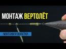 Карпфишинг TV Карповый монтаж Вертолёт Helicopter Rig