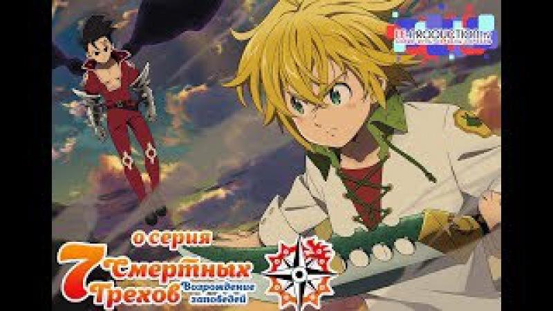 Семь смертных грехов [ТВ-2]   Nanatsu.no.Taizai - HD 720p - 0 серия русская озвучка LE-Production.TV