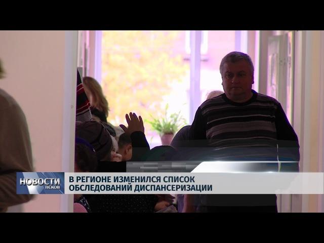 Новости Псков 22.02.2018 В регионе изменился список обследований диспансеризации