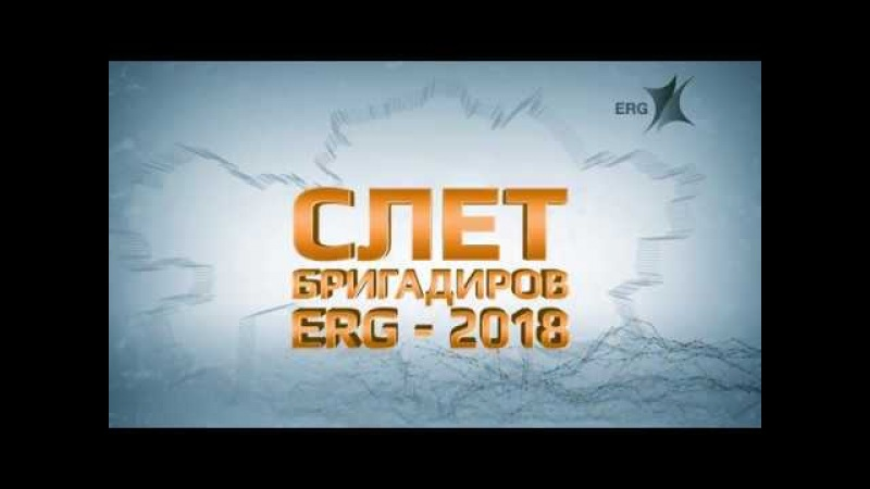 I Слет бригадиров ERG 21-22 02 18