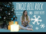 Bobby Helms - Jingle Bell Rock (cover by Daria Vershkova)