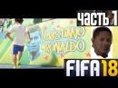 FIFA 18 ИСТОРИЯ ХАНТЕР ВОЗВРАЩАЕТСЯ ★ ВЫПУСК 1 ★ УЛИЧНЫЙ БРАЗИЛЬСКИЙ ФУТБОЛ РУССКАЯ ОЗВУЧКА