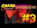 Crash Bandicoot - Прохождение игры ⁄ Walkthrough 3