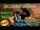 10 Звездные войны Схватка на Луне Контрабандистов Книга 2, Часть 3 Комикс