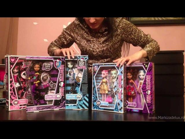 [Сравнение: Оригинал и Подделка Куклы Monster High] 1. Куклы Школа монстров