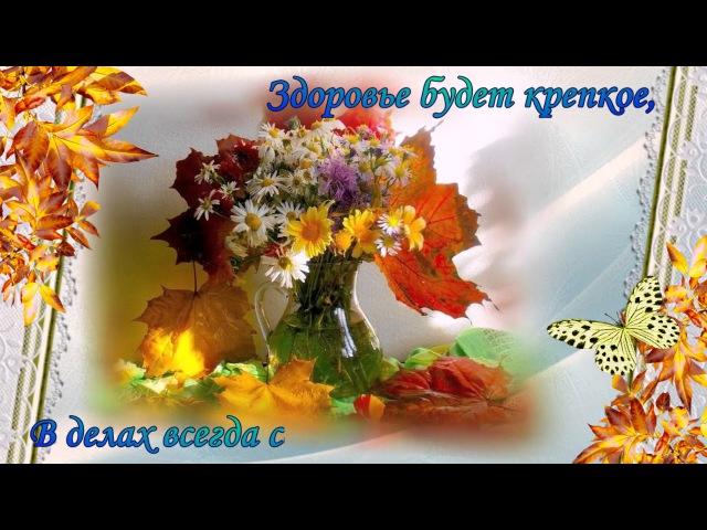 С днем рождения Осеннее поздравление.