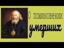 О поминовении умерших - проповеди святителя Луки Войно-Ясенецкого