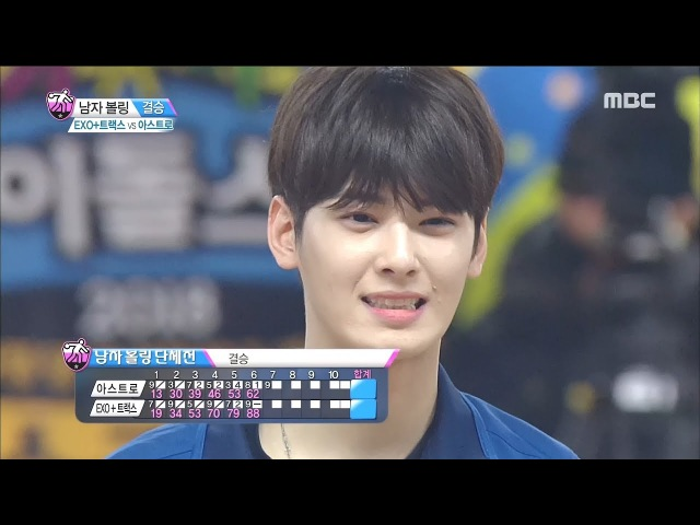 [Idol Star Athletics Championship] 아이돌스타 선수권대회 4부 - ASTRO,Chase again 20180216