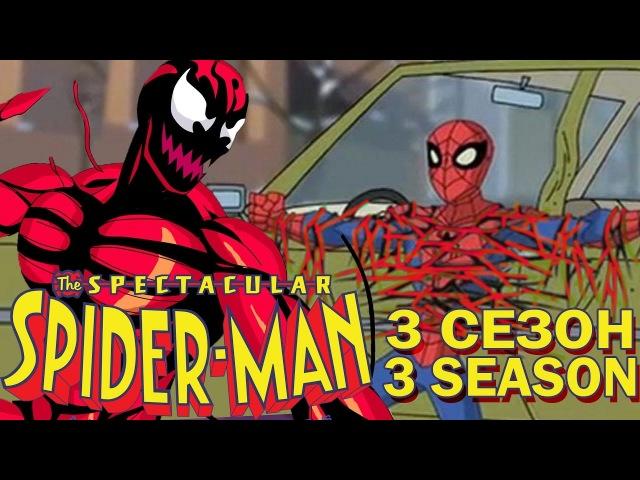 ГРАНДИОЗНЫЙ ЧЕЛОВЕК-ПАУК 3 СЕЗОН | Spectacular Spider-man