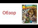 Обзор игры Мадагаскар (Рубрика Ностальгия )